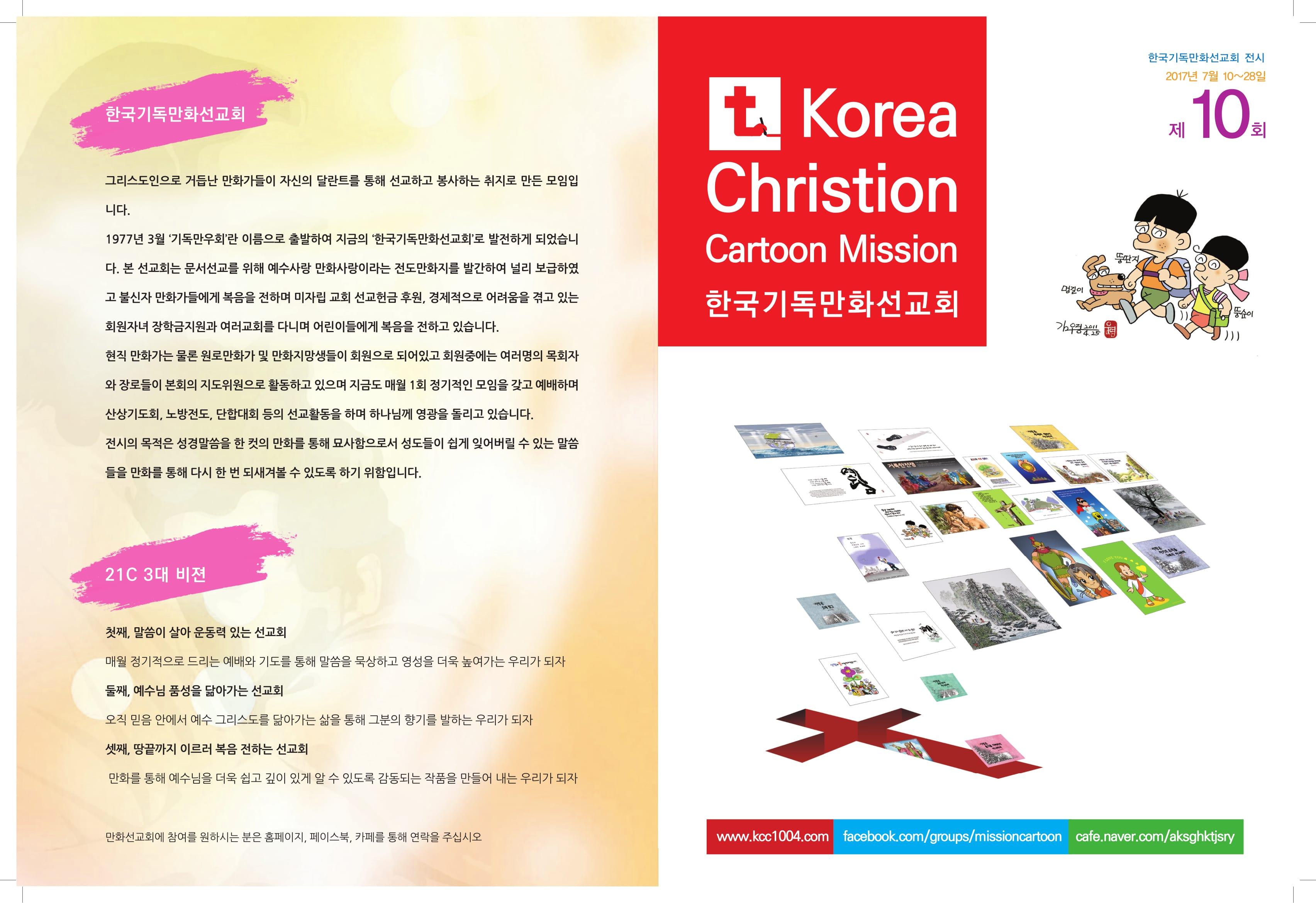 만화선교회-1.jpg