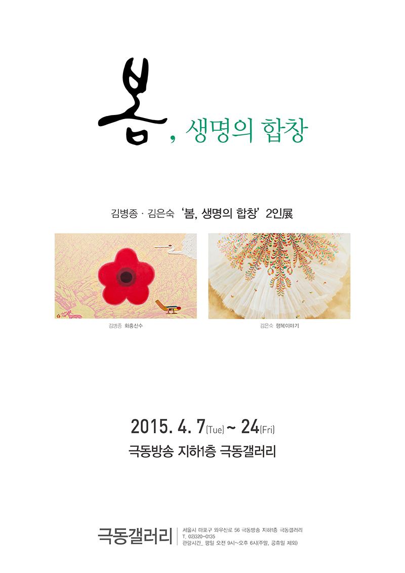 김병종-김은숙 포스터(극동갤러리)_800.jpg