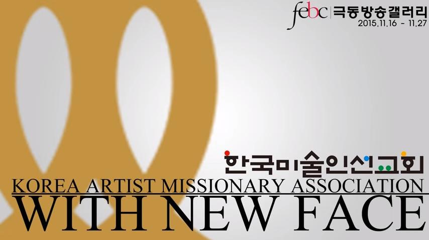 한국미술선교회 뉴페이스.png