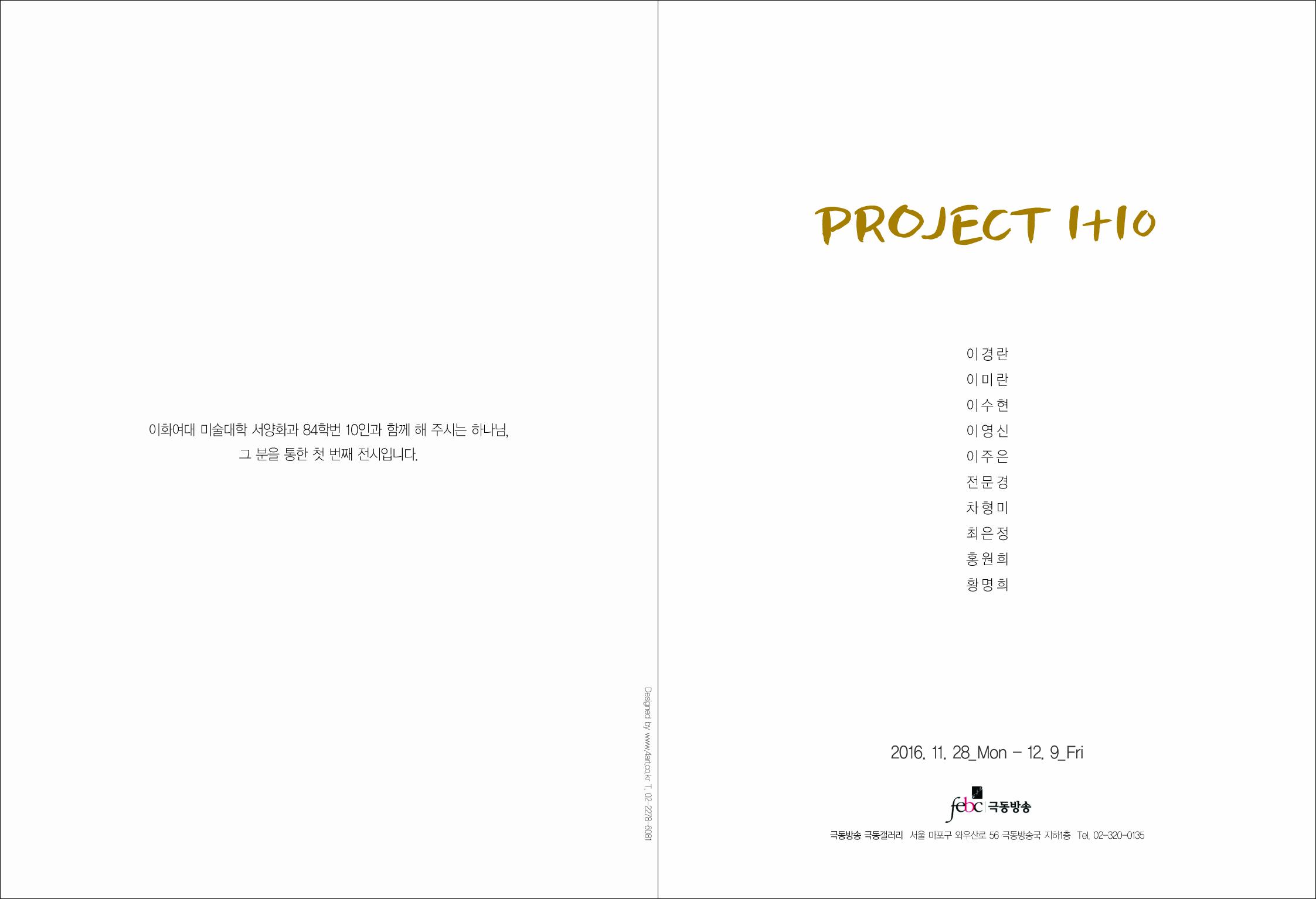 Project1+10 리플렛 앞면.jpg